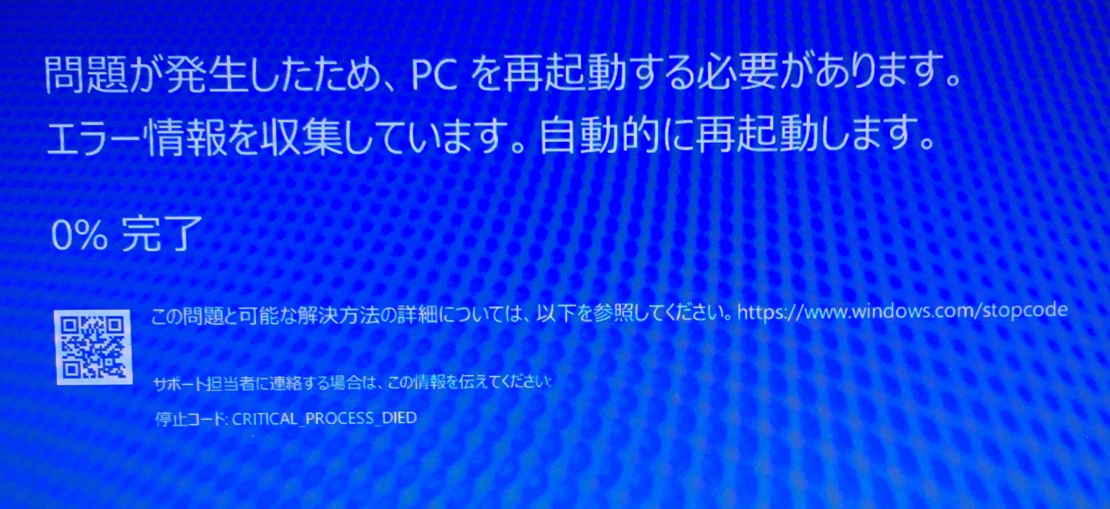 ブルー スクリーン windows10 Windows10で「IRQL_NOT_LESS_OR_EQUAL」エラーが出る原因と対処法